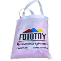 Именная подарочная сумка (пакет) из спанбонда